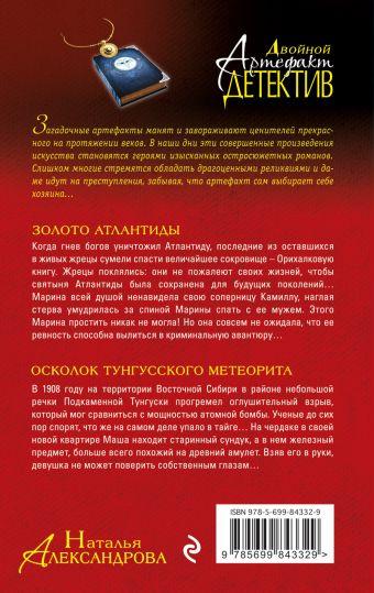 Золото Атлантиды. Осколок тунгусского метеорита Александрова Н.Н.