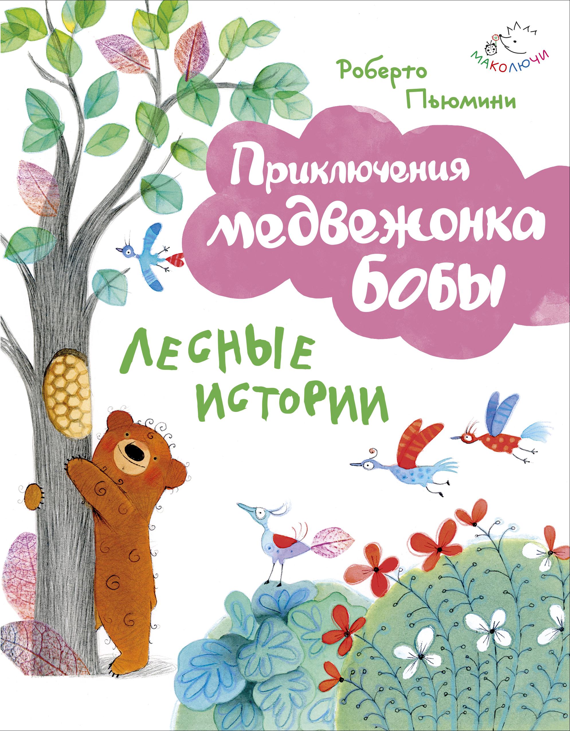купить Роберто Пьюмини Лесные истории (ил. А. Курти) по цене 301 рублей