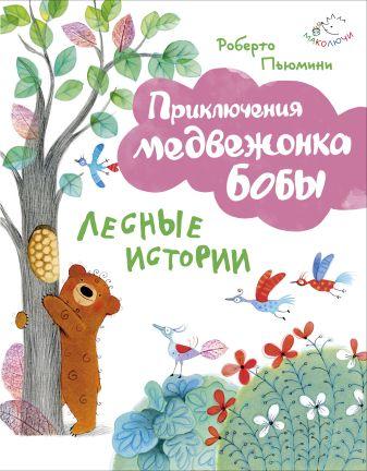 Роберто Пьюмини - Лесные истории (ил. А. Курти) обложка книги