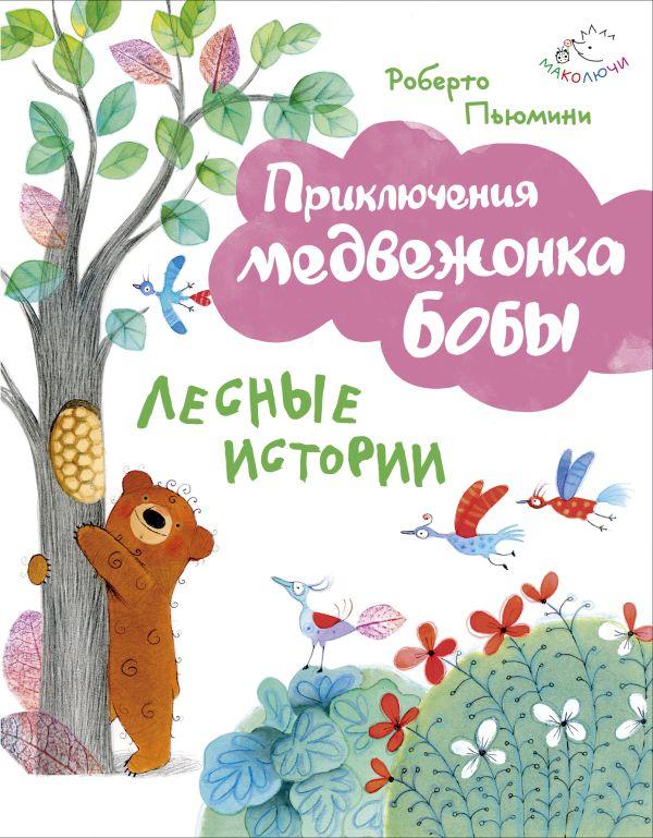 Лесные истории (ил. А. Курти) Пьюмини Р.