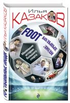 Казаков И.А. - Foot'Больные люди. Маленькие истории большого спорта' обложка книги