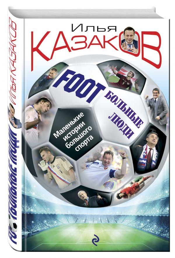 Foot'Больные люди. Маленькие истории большого спорта Казаков И.А.