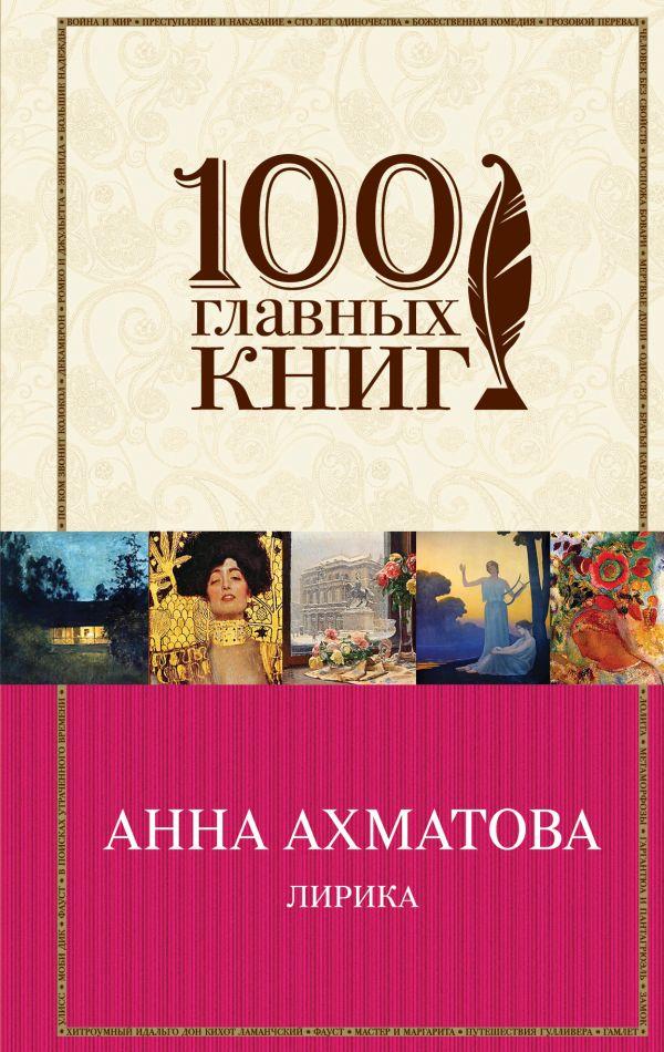 Ахматова Анна Андреевна Лирика