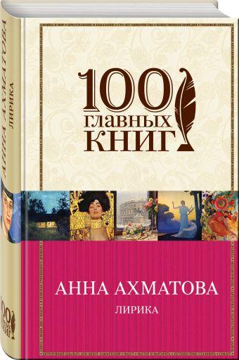 Лирика Анна Ахматова