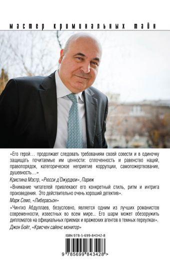 Казначей Абдуллаев Ч.А.