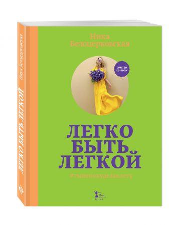 Ника Белоцерковская - Легко быть легкой! #тынепохуделаклету обложка книги
