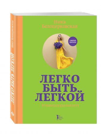 Легко быть легкой! #тынепохуделаклету Ника Белоцерковская