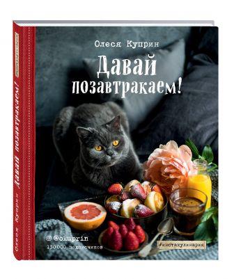 Олеся Куприн - Давай позавтракаем! обложка книги
