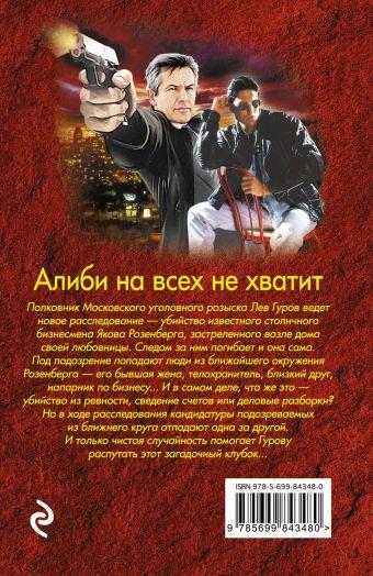 Алиби на всех не хватит Леонов Н.И., Макеев А.В.