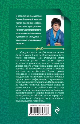 Счастье с третьей попытки Романова Г.В.