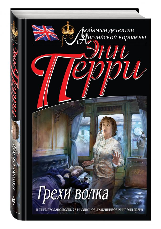 Энн Перри - Грехи волка обложка книги