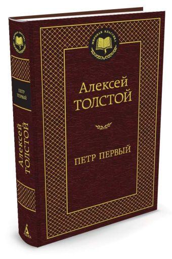Петр Первый Толстой А.