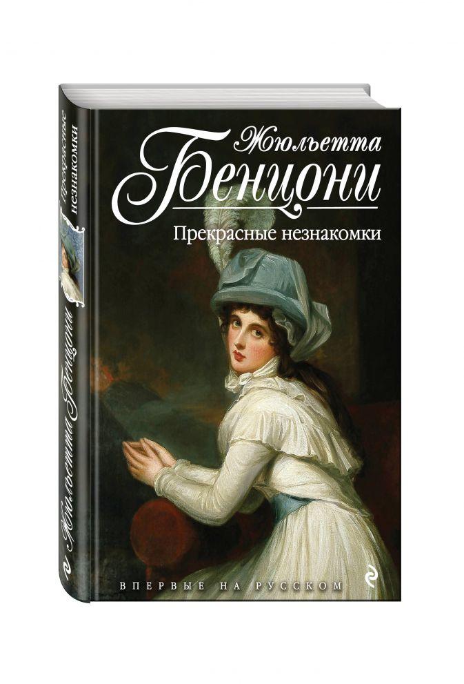 Жюльетта Бенцони - Прекрасные незнакомки обложка книги