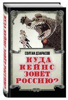 Дзарасов С.С. - Куда Кейнс зовет Россию?' обложка книги