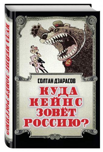 Куда Кейнс зовет Россию? Дзарасов С.С.