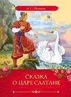 Пушкин А.С. Сказка о царе Салтане Пушкин А.С.