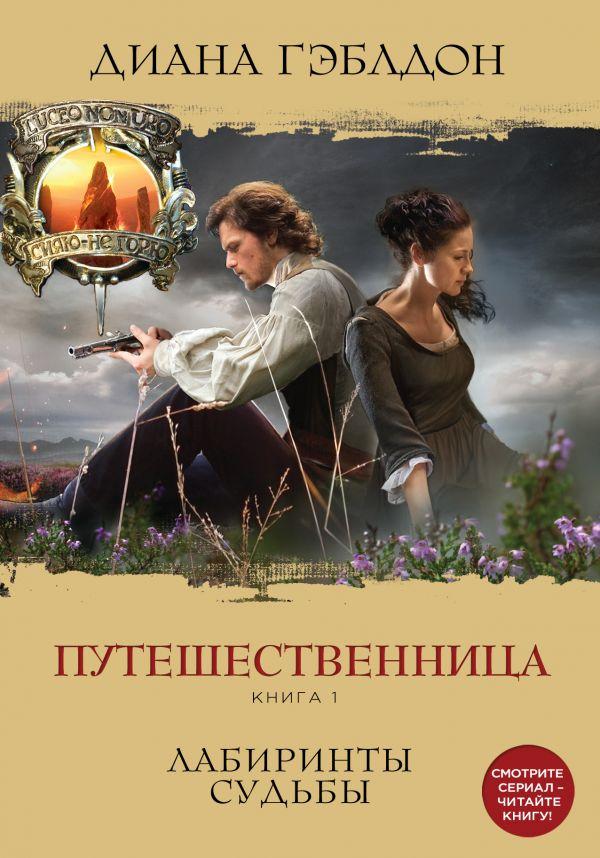 Гэблдон Диана Путешественница. Книга 1. Лабиринты судьбы