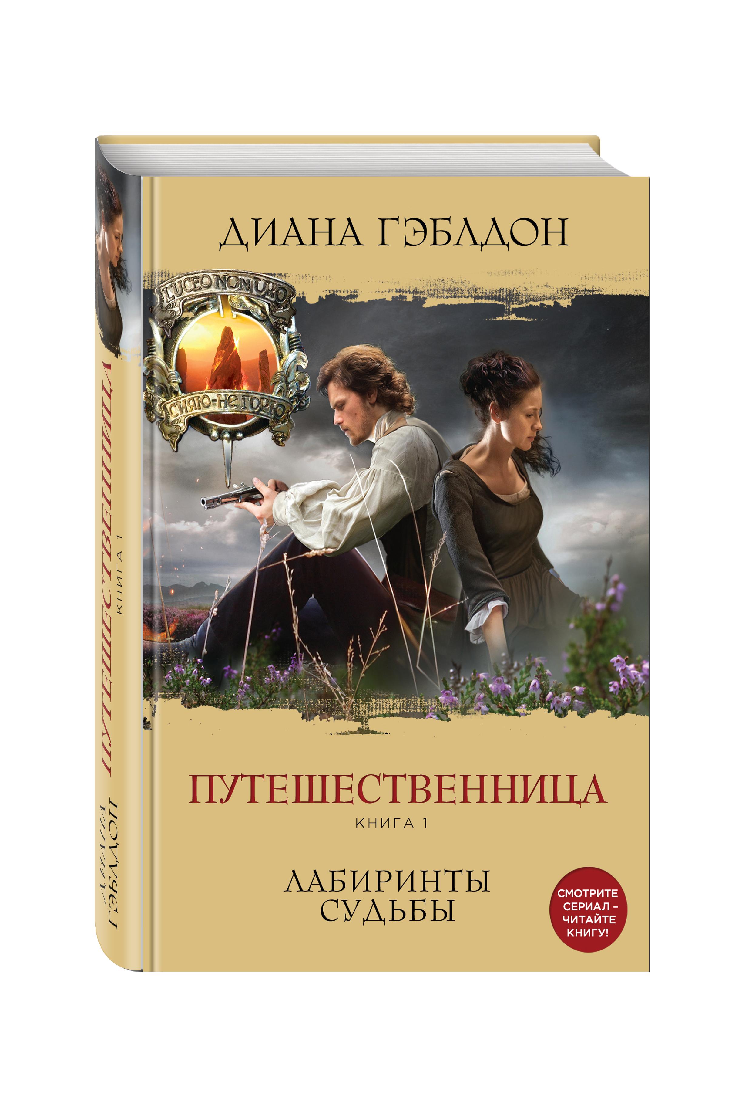 Диана Гэблдон Путешественница. Книга 1. Лабиринты судьбы