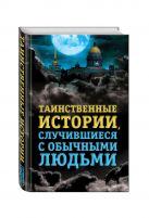 Елена Хаецкая - Таинственные истории, случившиеся с обычными людьми' обложка книги
