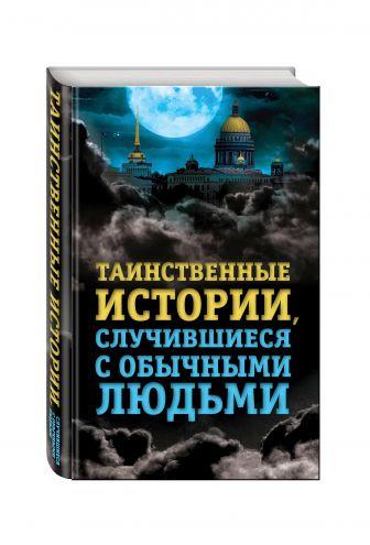 Елена Хаецкая - Таинственные истории, случившиеся с обычными людьми обложка книги
