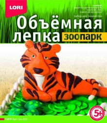 "Лепка объемная.Зоопарк ""Тигр"""