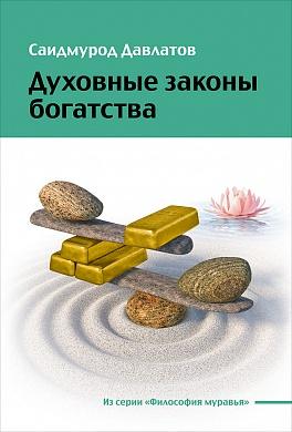 Духовные законы богатства Давлатов С.