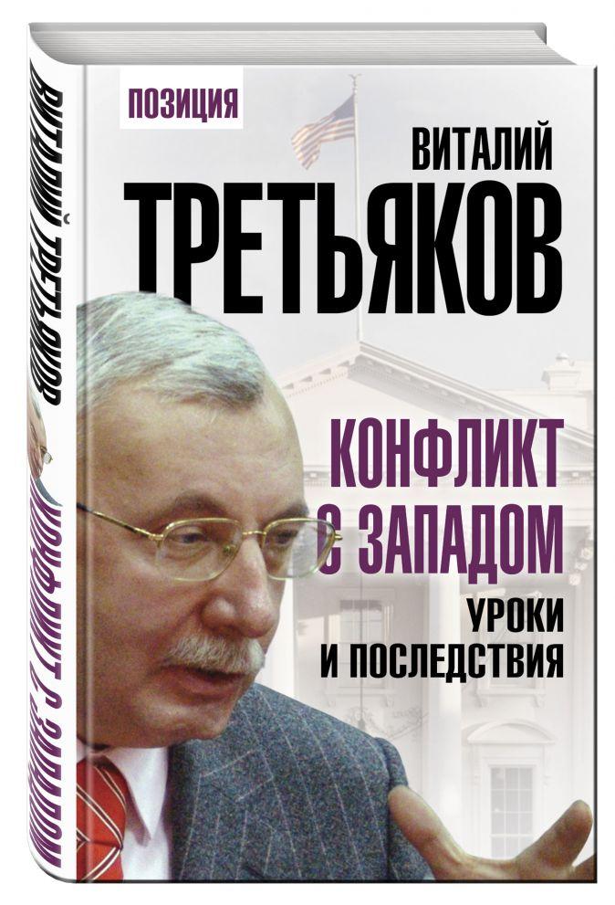 Третьяков В.Т. - Конфликт с Западом. Уроки и последствия обложка книги
