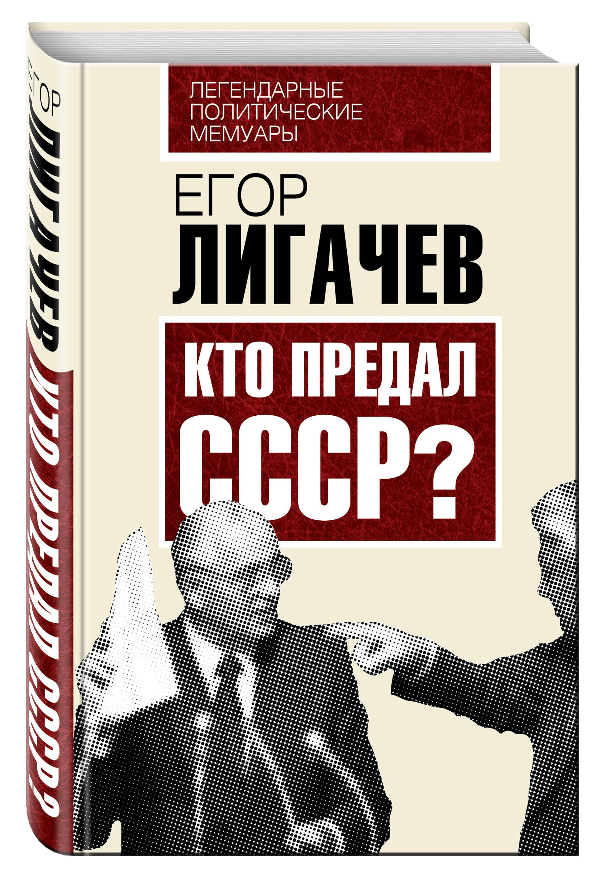 Егор Лигачев Кто предал СССР е к лигачев очищение обман и истина возвращение крупной собственности народу