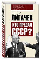 Лигачев Е.К. - Кто предал СССР' обложка книги