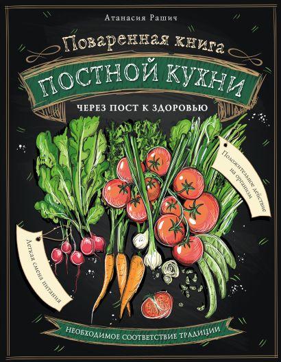 Поваренная книга постной кухни - фото 1