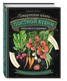 Атанасия Рашич - Поваренная книга постной кухни' обложка книги