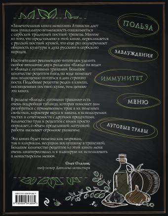 Поваренная книга постной кухни Рашич Атанасия