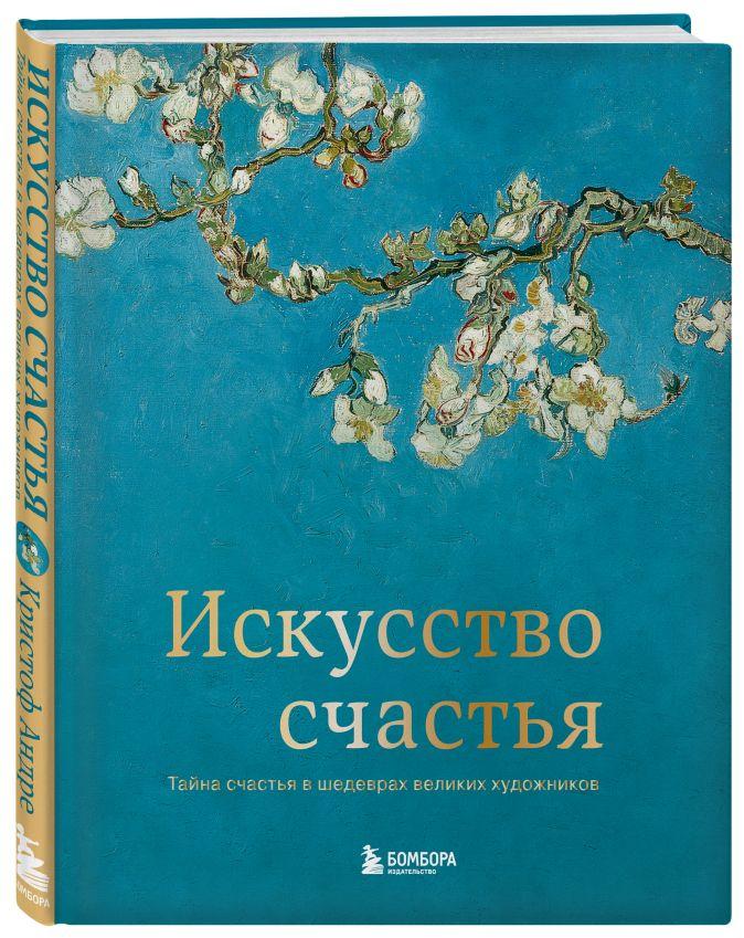 Кристоф Андре - Искусство счастья. Тайна счастья в шедеврах великих художников обложка книги