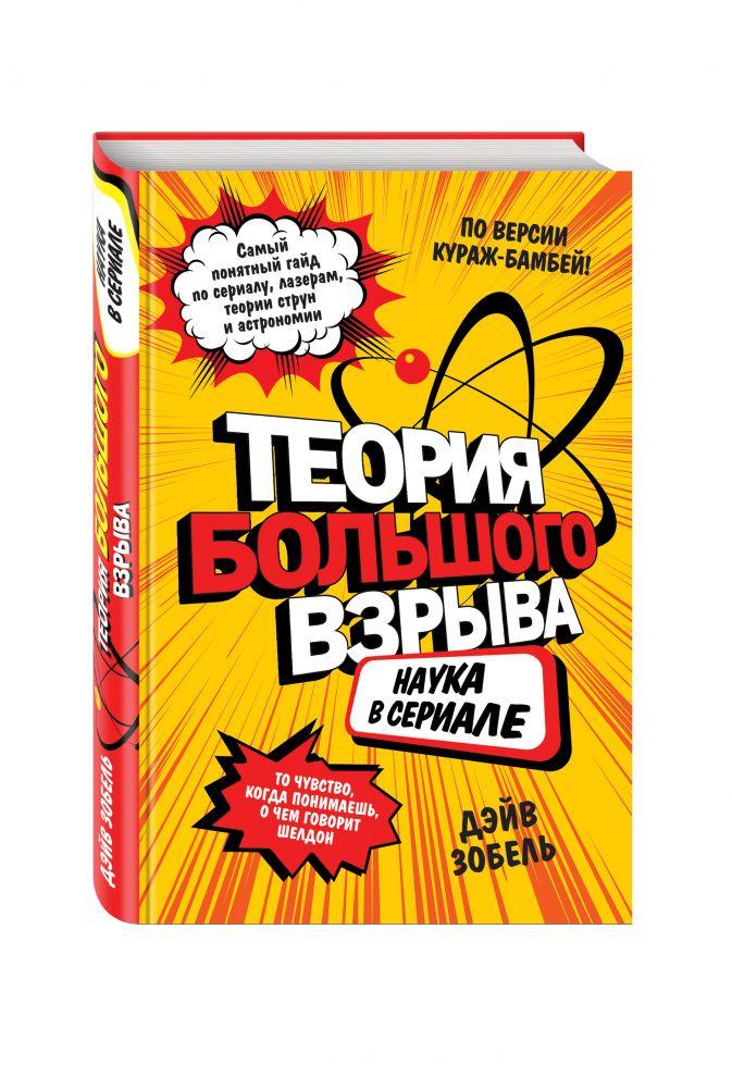 Дэйв Зобель - Теория Большого взрыва: наука в сериале обложка книги