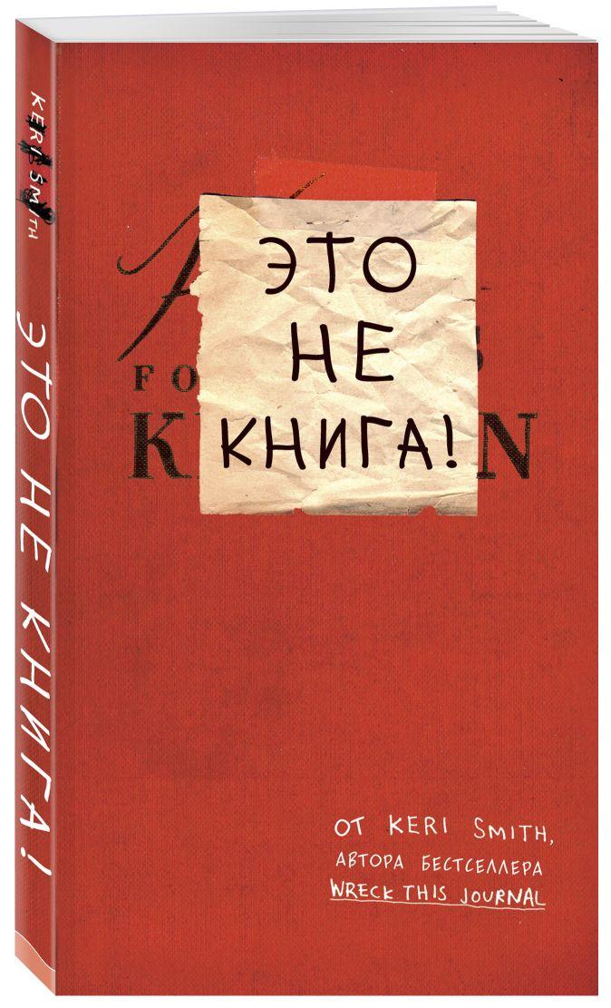 "Кери Смит - Это не книга! Блокнот с заданиями от Кери Смит, автора проекта ""Уничтожь меня!"" обложка книги"