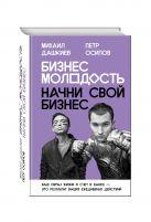 Михаил Дашкиев, Петр Осипов - Бизнес Молодость. Начни свой бизнес' обложка книги