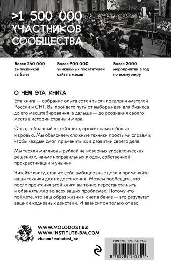 Бизнес Молодость. Начни свой бизнес Михаил Дашкиев, Петр Осипов