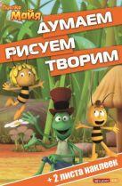 Пчелка Майя. ДРТ № 1503. Думаем, рисуем, творим!