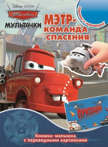 Тачки. КПК №1413. Книжка-малышка с переводными картинками.