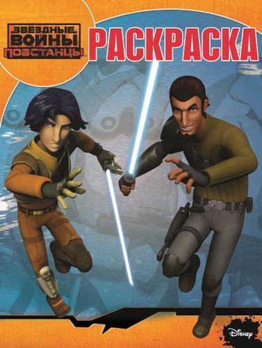 Звездные войны: Повстанцы. РК № 15030. Волшебная раскраска.
