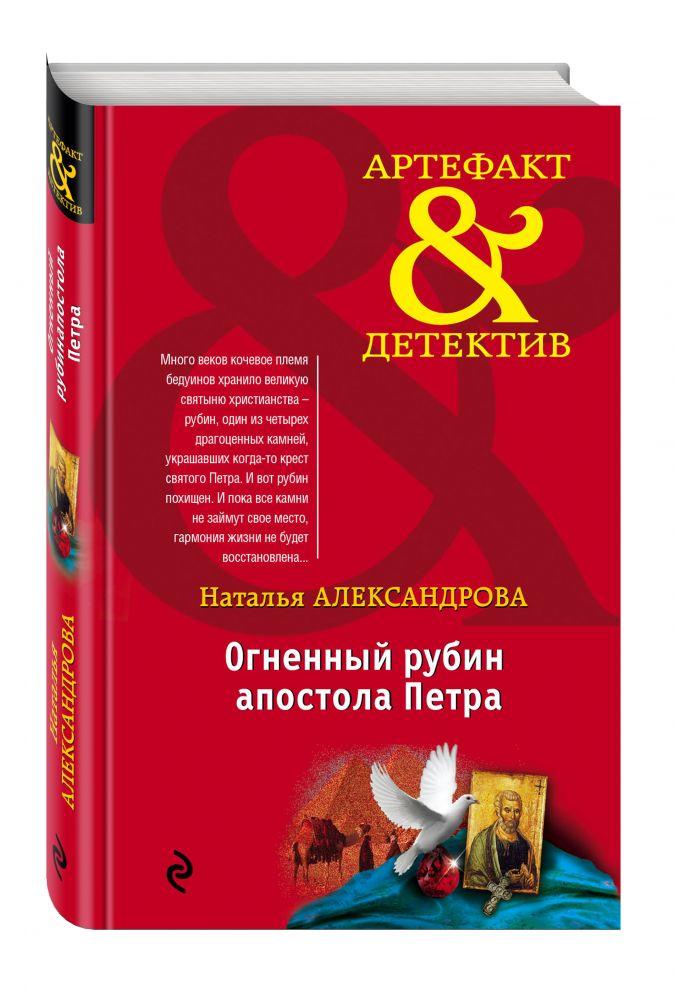 Огненный рубин апостола Петра Александрова Н.Н.