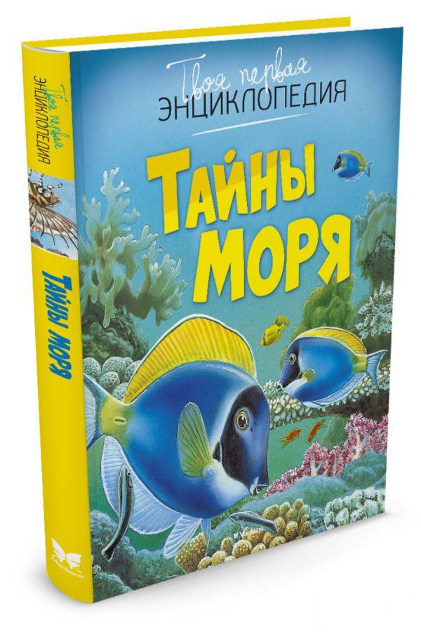 ТвояПерваяЭнциклопедия Тайны моря, 7Бц, c.128