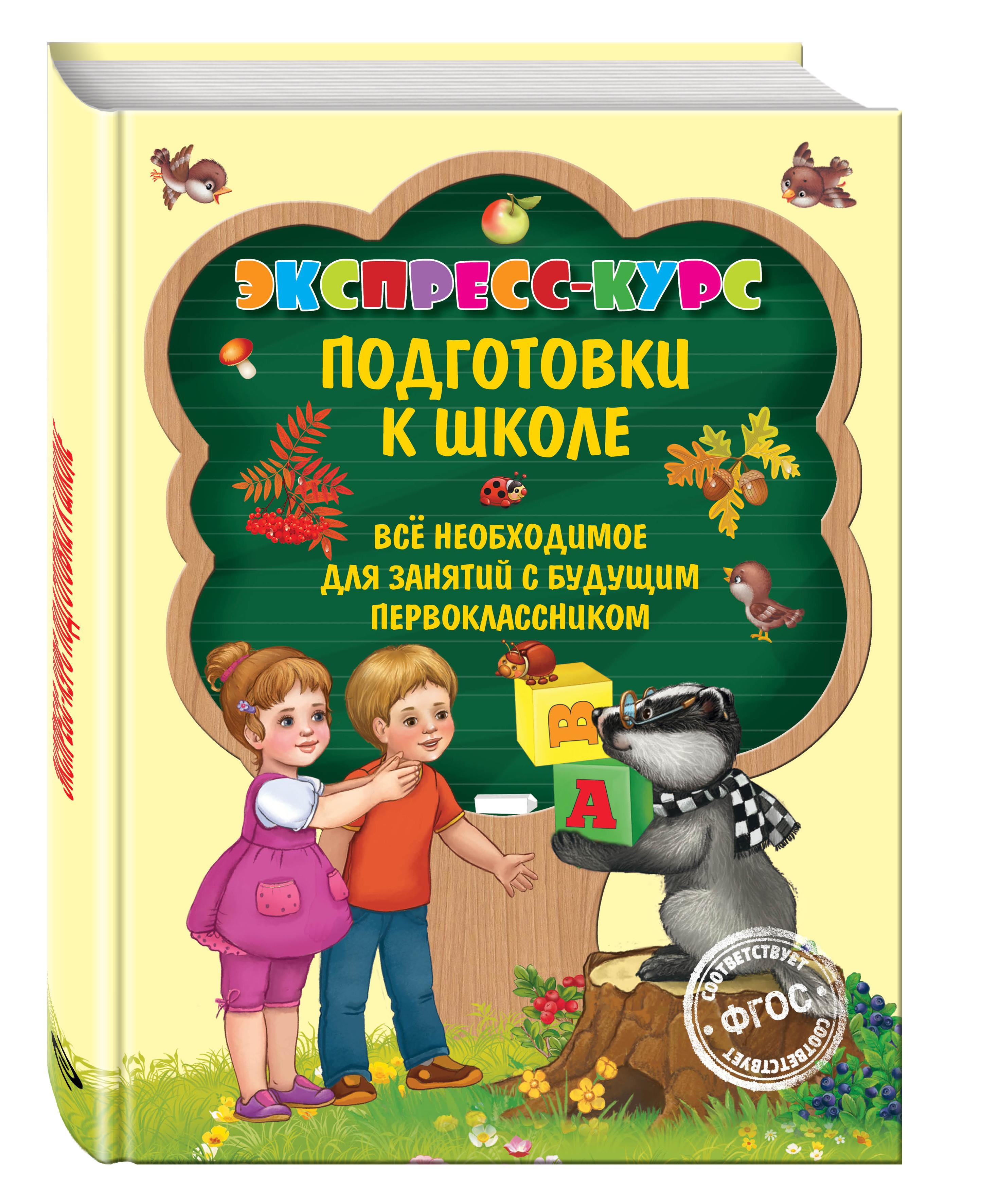 Экспресс-курс подготовки к школе от book24.ru