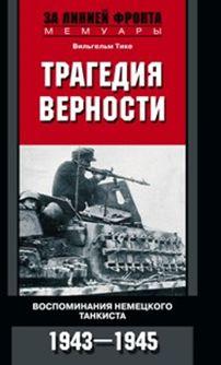 Трагедия верности. Воспоминания немецкого танкиста. 1943-1945 - фото 1