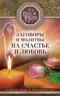 Заговоры и молитвы на счастье и любовь. Секреты мира и благополучия - фото 1