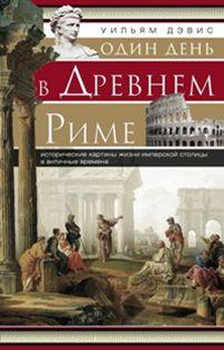 Один день в Древнем Риме. Исторические карты жизни имперсокй столицы в античные времена.