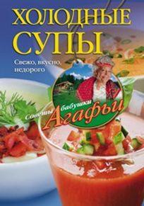 Холодные супы. Свежо, вкусно, недорого Звонарева А.Т.