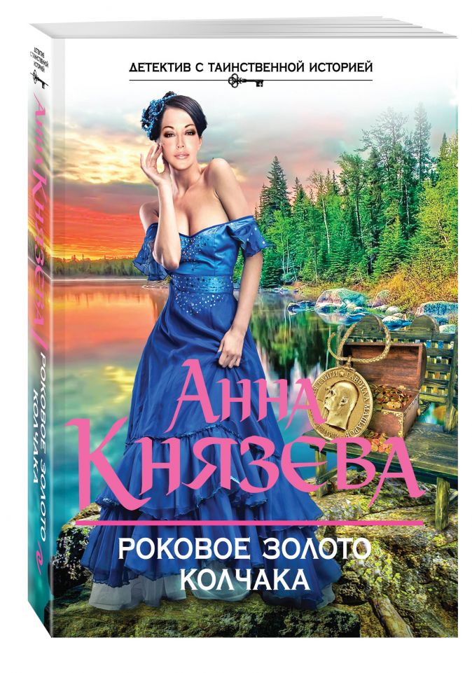 Анна Князева - Роковое золото Колчака обложка книги