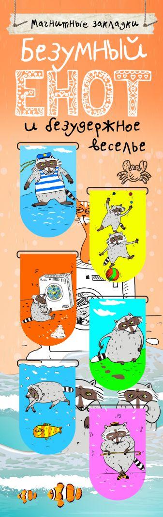 Магнитные закладки. Безумный енот и безудержное веселье (6 закладок полукругл.)
