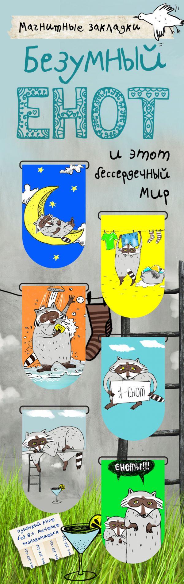 Магнитные закладки. Безумный енот и этот бессердечный мир (6 закладок полукругл.)